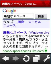 Gogoleモバイル検索 - Opera Mini