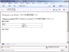 Windows Live Writer スクリーンショット