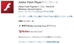 無料のMcAfee Security Scan (オプション)