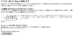Bingのサイト登録ページ (画像認証&URLアドレス指定)
