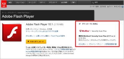Adobe Flash Player のダウンロードページに「McAfee Security Scan Plus」を含める項目