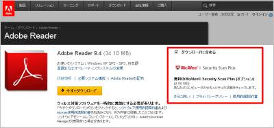 Adobe Reader のダウンロードページに「McAfee Security Scan Plus」を含める項目