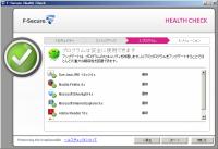 F-Secure Health Check / エフセキュア ヘルスチェック
