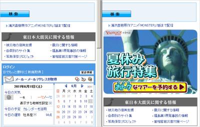 Yahoo!トップページの広告が!?