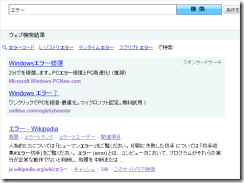 Yahoo!検索にRegistry BoosterやRegistry Winnerのダマし広告じゃ!