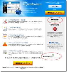 ゴミソフト RegistryBooster