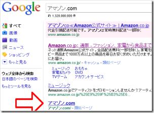 アマゾン.com !?!?!? (Google検索より)
