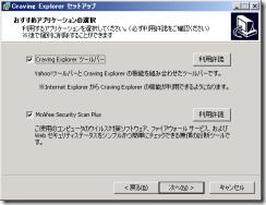 Craving Explorer インストーラーにYahoo!ツールバーとMcAfee Security Scan Plusの同時インストールオプションが!
