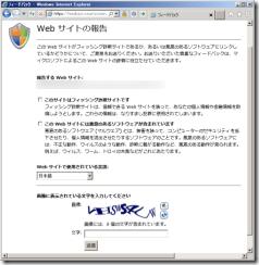 マイクロソフトにフィッシング詐欺サイトやウイルスサイトをフィードバック報告するページ