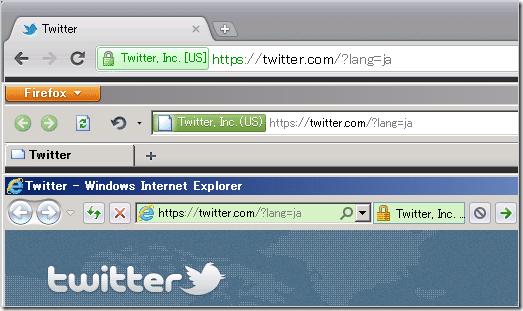 SSL形式のURLアドレスでTwitterにアクセスした時のブラウザの目印!
