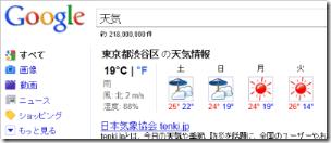 Google検索「天気」の検索結果にお天気情報が