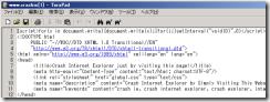 HTMLソースコードの1行目にIEをクラッシュ(フリーズ)させるJavaScriptコードが・・・