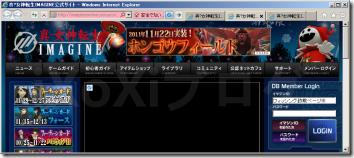 ケイブが運営するオンラインゲームMMORPG「真・女神転生IMAGINE」のアカウントハック目的のフィッシング詐欺ページ