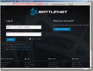 Battle.net フィッシング詐欺ページに切り替わっちゃった!?