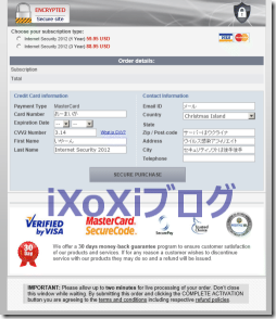 Internet Security 2012 駆除削除