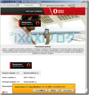 Opera Mini を配布する Opera Software みたいなロシア語表記の偽サイト!