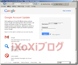 Google Account Update フィッシング詐欺ページ