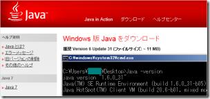 Java(JRE)が最新バージョンじゃないとウイルス感染しちゃうん!