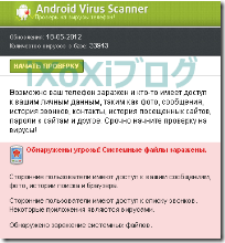 Fake Virus Scan page for Android device - Android Virus Scanner