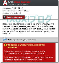 Fake Virus Scan page for Android device - Opera Virus Scanner