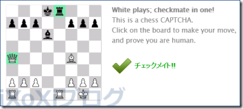 chess CAPTCHA checkmate!