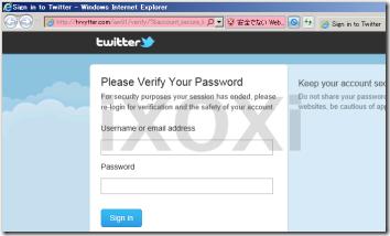 HAHAHA you gotta see this! から誘導された先にはTwitterを装った偽ページがっ!