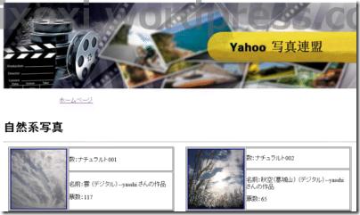 「Yahoo 投票する」なる変なタイトルのフィッシング詐欺ページ ヤフー写真連盟ロゴが簡体字中国語になってる