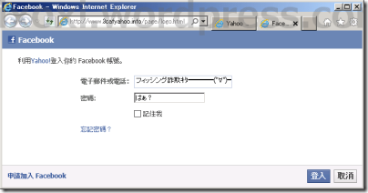 台湾ユーザーを狙ったFacebookのフィッシング詐欺ページか