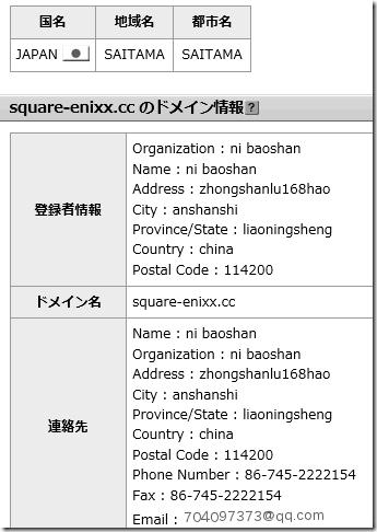 サーバーは日本国内に存在し、IPアドレスは 122.131.246.106 (FL1-122-131-246-106.stm.mesh.ad.jp)、square-enixx.cc ドメイン取得者は中国人と思しき・・・ ni baoshan zhongshanlu168hao anshanshi liaoningsheng china 114200 86-745-2222154